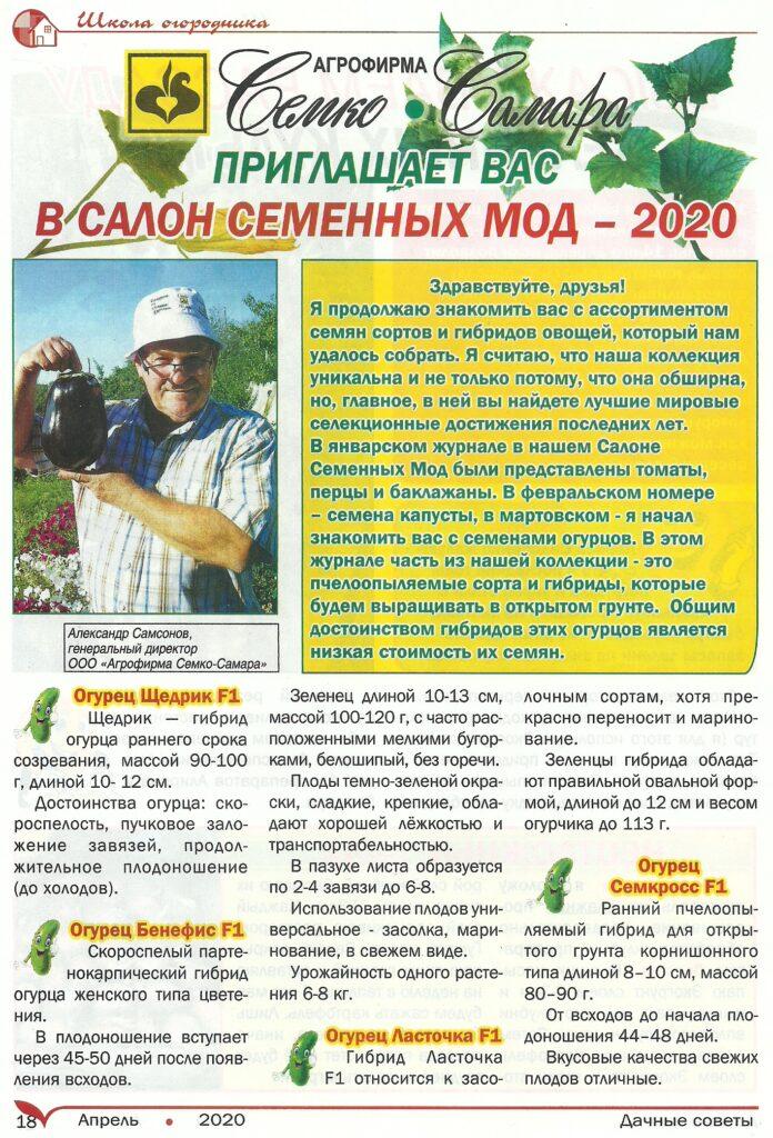 Дачные Советы Апрель 2020
