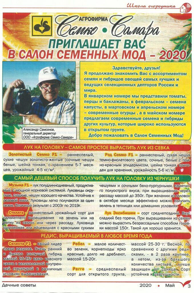 Дачные Советы Май 2020
