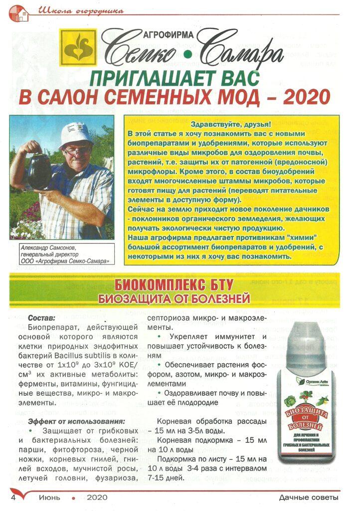 Дачные Советы Июнь 2020