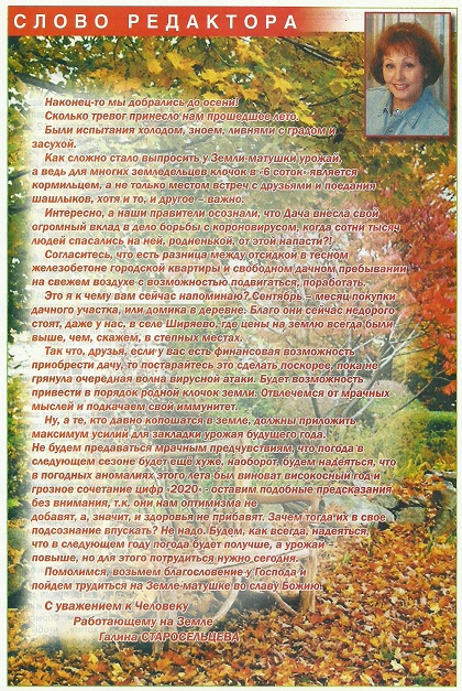 Дачные Советы Сентябрь 2020